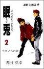 眠兎 2 (ジャンプコミックス)