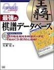 最強の棋譜データベース (将棋倶楽部)