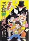 ズッコケ三人組対怪盗X (新・こども文学館)
