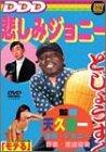 悲しみジョニー [DVD]