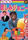 �ᤷ�ߥ���ˡ� [DVD]