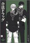 合法ドラッグ (2) (Asuka comics DX)