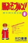 脳みそプルン! 1 (少年マガジンコミックス)