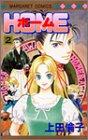 ホーム (2) (マーガレットコミックス (3315))