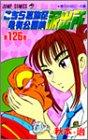 こちら葛飾区亀有公園前派出所 第126巻 2001-08発売