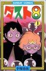 ダスト8 1―ヒューマンコミックス (サンデー・コミックス)