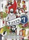 ナショナル7 [DVD]