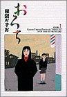 おろち (Volume 1) (小学館叢書)