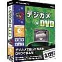 デジカメ to DVD