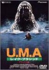 U.M.A.~レイク・プラシッド~ デラックス版 [DVD]