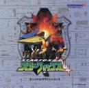 スターフォックス64 ― オリジナル・サウンドトラック