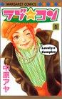 ラブ・コン 1 (マーガレットコミックス (3487))