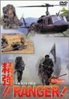 GROUND POWER SERIES 精強!!RANGER!! JGSDF-2 [DVD]