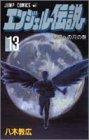 エンジェル伝説 13 悪魔への月の巻 (ジャンプコミックス)