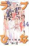 echange, troc Ken Akamatsu - Love Hina 14.