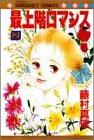 最上階ロマンス 2 (2) (マーガレットコミックス)