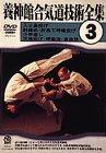 養神館合気道技術全集(3) [DVD]