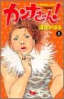 カンナさーん! 1 (1) (クイーンズコミックス)