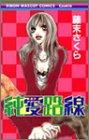 純愛路線 (りぼんマスコットコミックス)
