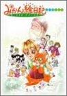 みかん絵日記 DVD BOX