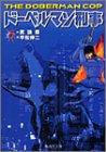 ドーベルマン刑事 5 (集英社文庫―コミック版)
