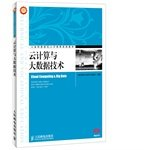 Cloud computing and big data technology(Chinese Edition)