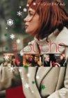 ブッシュ・ド・ノエル [DVD]