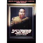 シベリア超特急 コンプリート DVD-BOX