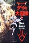 DRAGON QUEST―ダイの大冒険― 18 (集英社文庫―コミック版)
