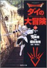 Dragon quest-ダイの大冒険