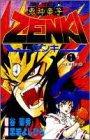 鬼神童子ZENKI 1 (ジャンプコミックス)