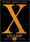 X 第16巻