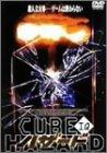 CUBE IQハザード [DVD]