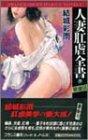 [結城彩雨] 人妻肛虐全書〈下〉禁虐区