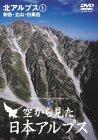 空から見た日本アルプス 北アルプス(1) 〜剱岳・立山・白馬岳〜 [DVD]