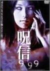 呪信 999 [DVD]