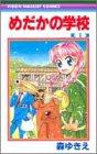 めだかの学校 1 (りぼんマスコットコミックス)
