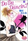 Do da dancin'! (2) (ヤングユーコミックス)