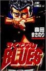 ろくでなしBLUES (Vol.25) (ジャンプ・コミックス)