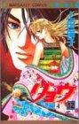 リョウ (12) (マーガレットコミックス (3101))