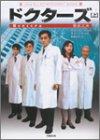 ドクターズ〈上〉 (竹書房文庫)