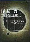尾崎豊/ギター弾き語り全曲集 (オールアバウト)