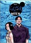 じんべえ (Big comics special)