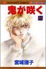 鬼が咲く (2) (マーガレットコミックス (2246))