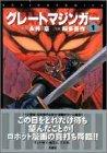 グレートマジンガー 1 (アクションコミックス)