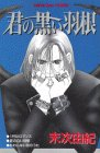 君の黒い羽根―永遠の少女 (講談社コミックスフレンドB (1107巻))