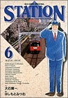 Station 6 station attendant disqualification, human pass (Big Comics) (1996) ISBN: 4091830668 [Japanese Import] PDF