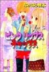 ピンクリップスチャップス (YOUNG YOUコミックス)