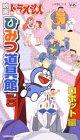 ドラえもん ひみつ道具館(5) ロボット編 [VHS]