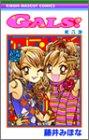 GALS! (5) (りぼんマスコットコミックス (1251))